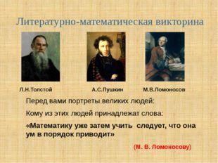 Л.Н.Толстой А.С.Пушкин М.В.Ломоносов Перед вами портреты великих людей: Кому