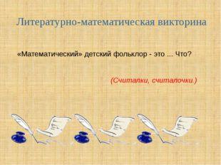 Литературно-математическая викторина «Математический» детский фольклор - это