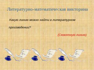 Литературно-математическая викторина Какую линию можно найти в литературном п
