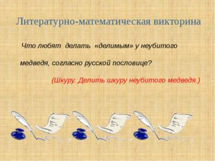 Литературно-математическая викторина Что любят делать «делимым» у неубитого м