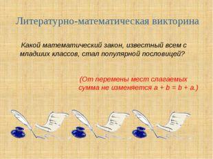Литературно-математическая викторина Какой математический закон, известный вс