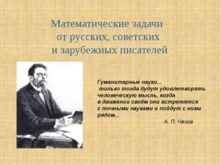 Математические задачи от русских, советских и зарубежных писателей Гуманитарн