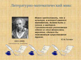 Литературно-математический микс Можно предположить, что в культуре, в которой