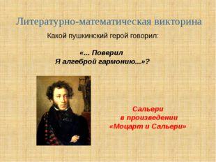 Литературно-математическая викторина Какой пушкинский герой говорил: «... По