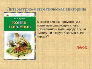 Литературно-математическая викторина В сказке «Конёк-горбунок» мы встречаем с