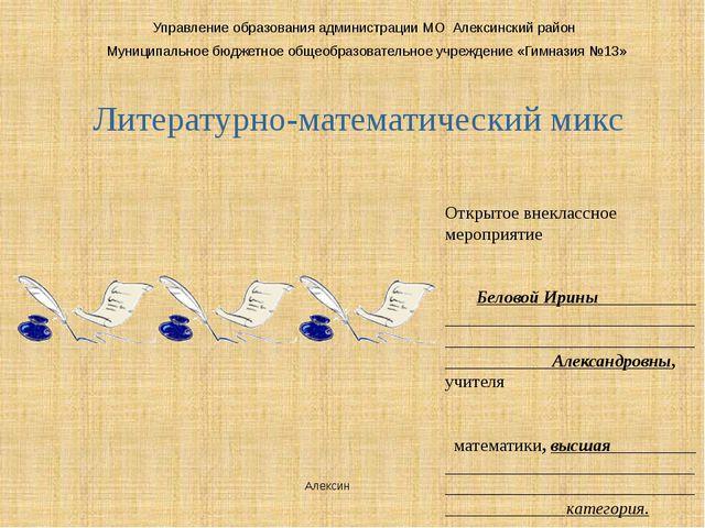 Литературно-математический микс Управление образования администрации МО Алекс...