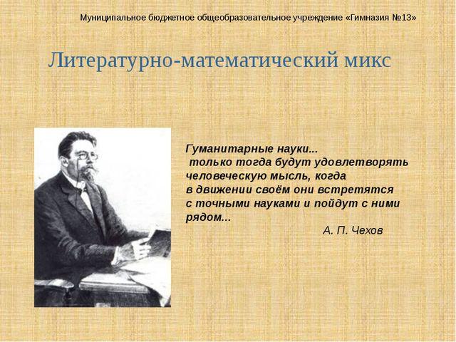 Литературно-математический микс Муниципальное бюджетное общеобразовательное у...