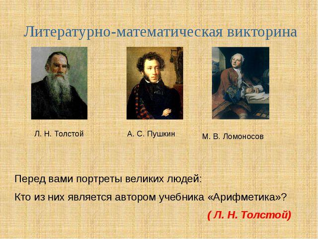 Перед вами портреты великих людей: Кто из них является автором учебника «Ари...