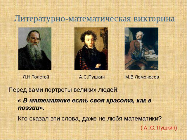 Перед вами портреты великих людей: « В математике есть своя красота, как в по...