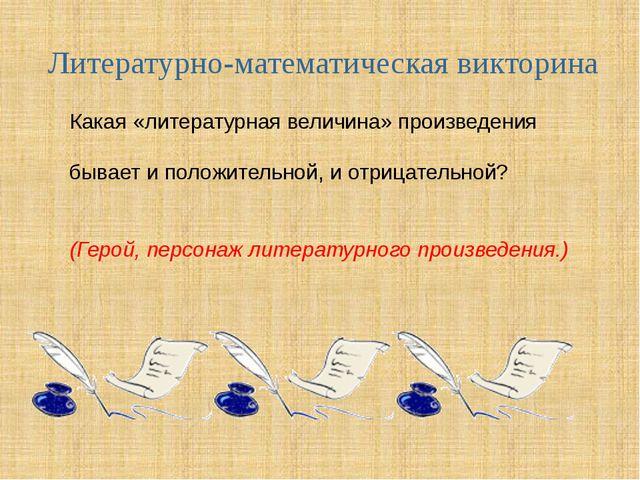 Литературно-математическая викторина Какая «литературная величина» произведен...