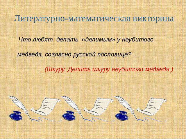 Литературно-математическая викторина Что любят делать «делимым» у неубитого м...