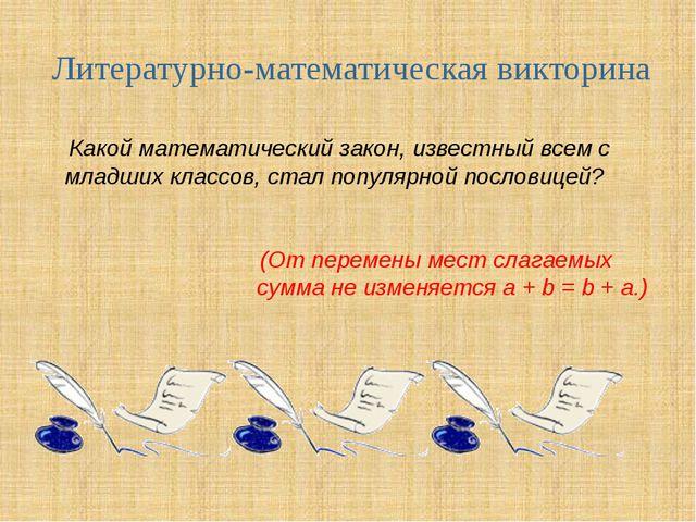 Литературно-математическая викторина Какой математический закон, известный вс...