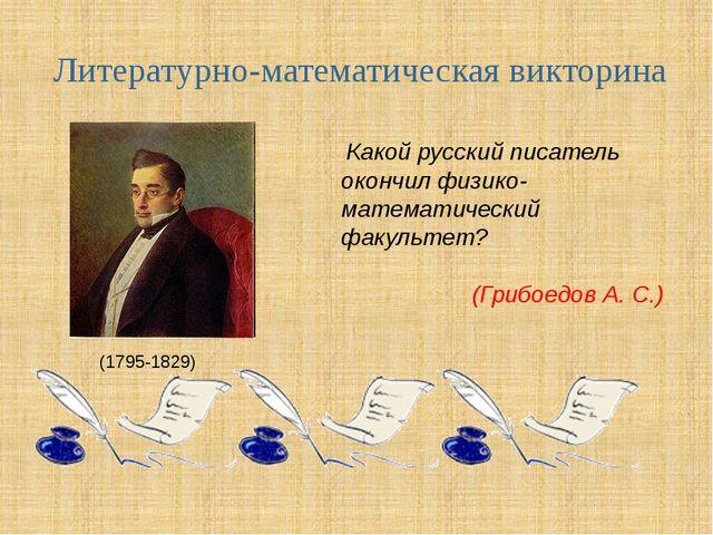 Литературно-математическая викторина Какой русский писатель окончил физико-ма...