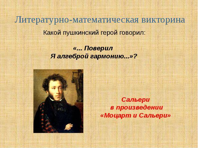 Литературно-математическая викторина Какой пушкинский герой говорил: «... По...