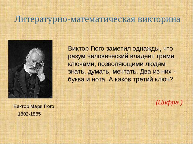 Виктор Гюго заметил однажды, что разум человеческий владеет тремя ключами, по...