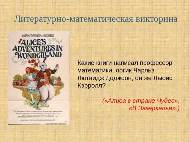 Какие книги написал профессор математики, логик Чарльз Лютвидж Доджсон, он же...