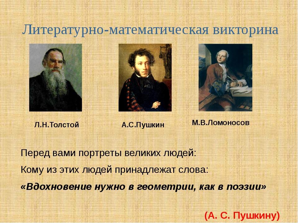 Перед вами портреты великих людей: Кому из этих людей принадлежат слова: «Вд...