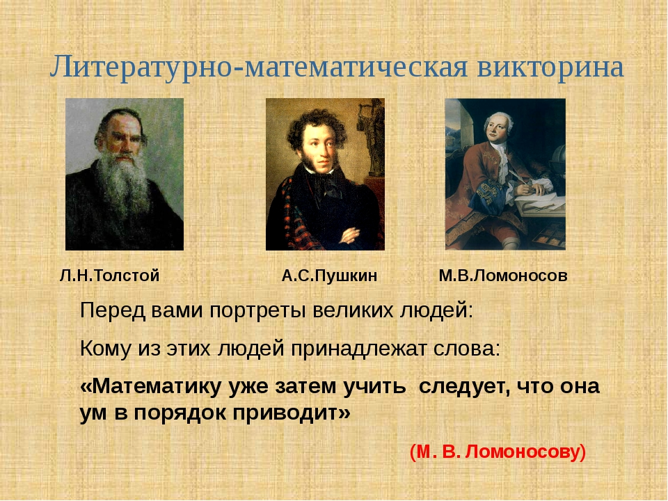 Л.Н.Толстой А.С.Пушкин М.В.Ломоносов Перед вами портреты великих людей: Кому...