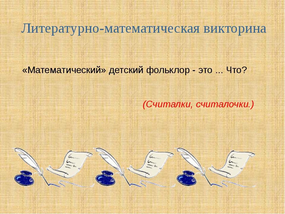 Литературно-математическая викторина «Математический» детский фольклор - это...