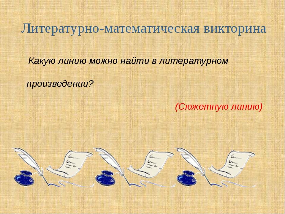 Литературно-математическая викторина Какую линию можно найти в литературном п...