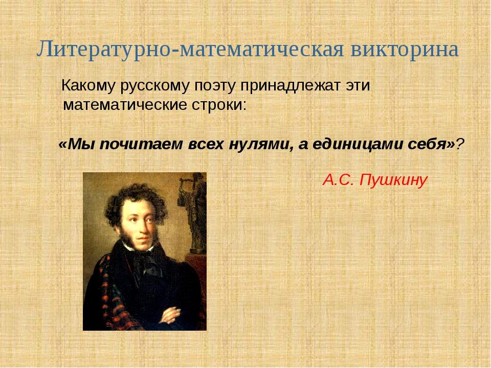 Литературно-математическая викторина Какому русскому поэту принадлежат эти м...