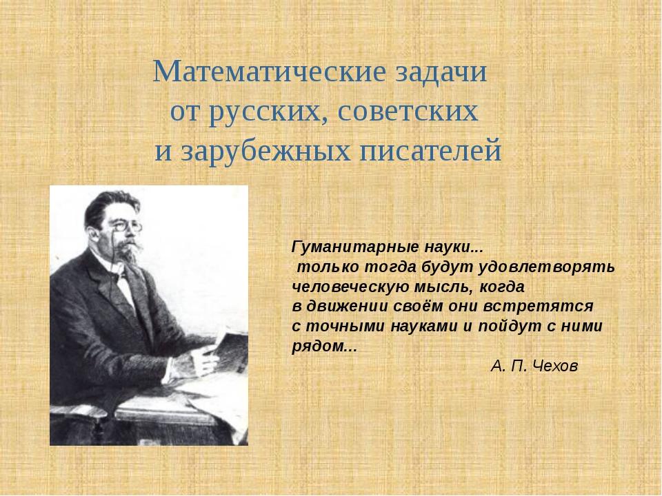 Математические задачи от русских, советских и зарубежных писателей Гуманитарн...