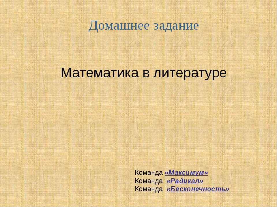 Домашнее задание Математика в литературе Команда «Максимум» Команда «Радикал»...