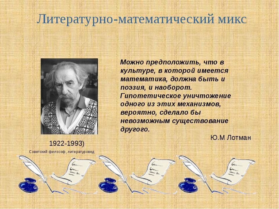 Литературно-математический микс Можно предположить, что в культуре, в которой...