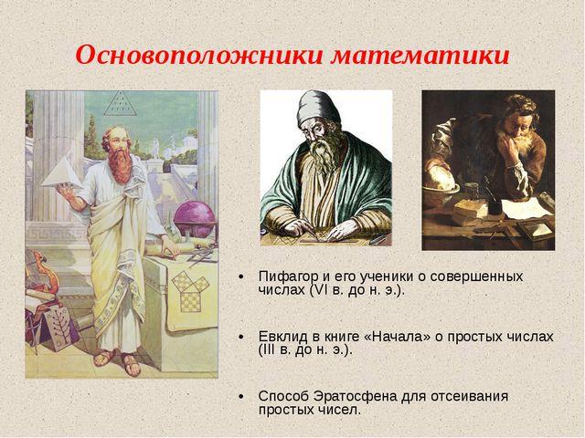 Основоположники математики Пифагор и его ученики о совершенных числах (VI в....