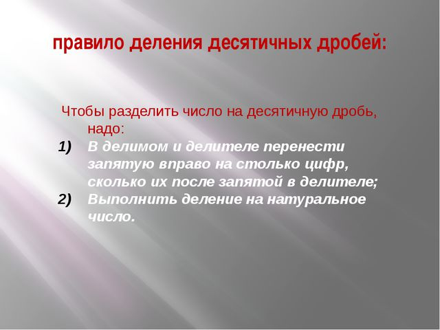 правило деления десятичных дробей: Чтобы разделить число на десятичную дробь,...
