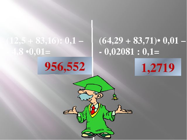 (12,5 + 83,16): 0,1 – - 4,8 •0,01= (64,29 + 83,71)• 0,01 – - 0,02081 : 0,1= 9...