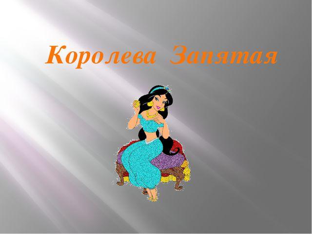 Королева Запятая