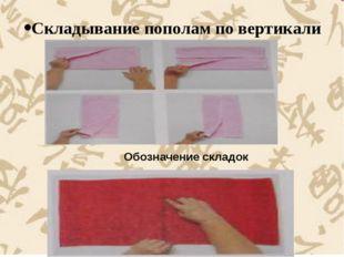 Складывание пополам по вертикали Обозначение складок