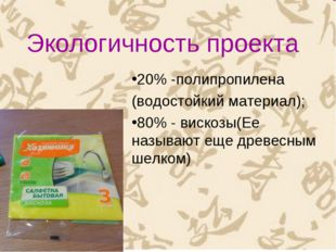 Экологичность проекта 20% -полипропилена (водостойкий материал); 80% - вискоз