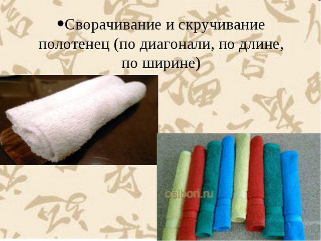 Сворачивание и скручивание полотенец (по диагонали, по длине, по ширине)