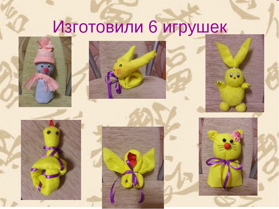 Изготовили 6 игрушек