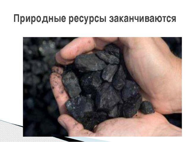 Презентация На Тему Теплоэнергетика В России