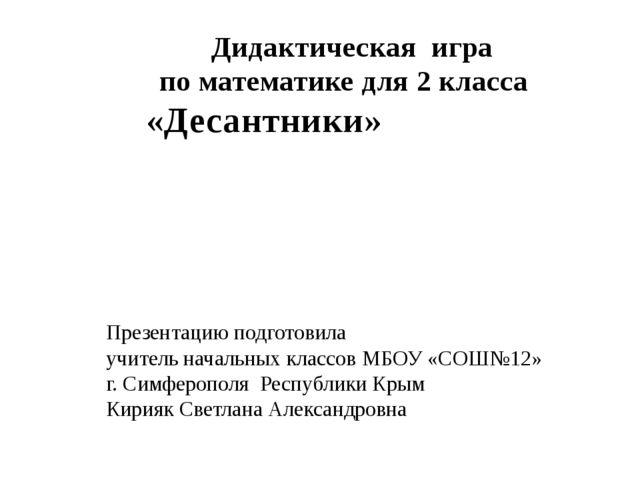 Дидактическая игра по математике для 2 класса «Десантники» Презентацию подго...