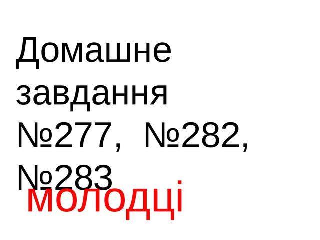 Домашне завдання №277, №282, №283 молодці