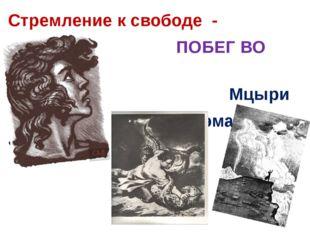 Стремление к свободе - ПОБЕГ ВО ИМЯ… Мцыри (поэма «Мцыри»)