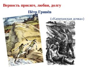 Верность присяге, любви, долгу Пётр Гринёв («Капитанская дочка»)