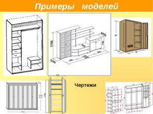 Примеры моделей Чертежи