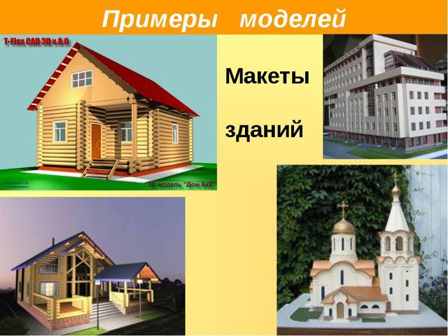 Примеры моделей Макеты зданий