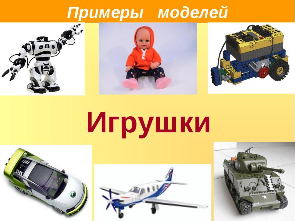 Примеры моделей Игрушки