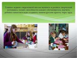 Главное задание современной школы выявить и развить творческий потенциал, тал