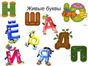Живые буквы