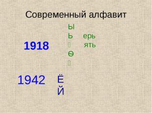 Современный алфавит  1918 1942 Ы еры́ Ь ерь Ѣ ять Ѳ ѳита́ Ѵ и́жица