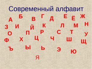 Современный алфавит А Б В Г Д Ё Е Ж З И Й К Л М Н О П Р С Т У Ф Х Ц Ч Ш Щ Ъ Ы