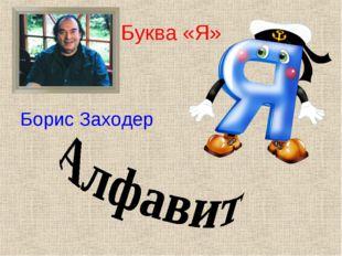 Буква «Я» Борис Заходер