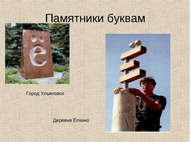 Памятники буквам Город Ульяновск Деревня Ёлкино